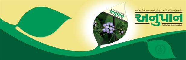 ANUPAM-Naturopathy Treatment Centre in Ahmedabad-Nihar Arogya Mandir