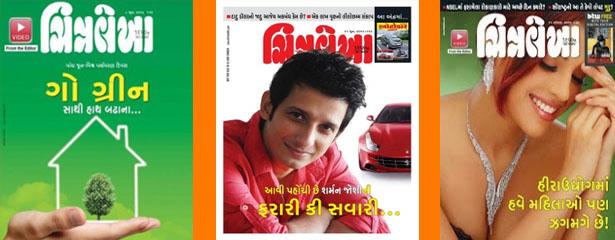 Gujarati Chitralekha Magazine